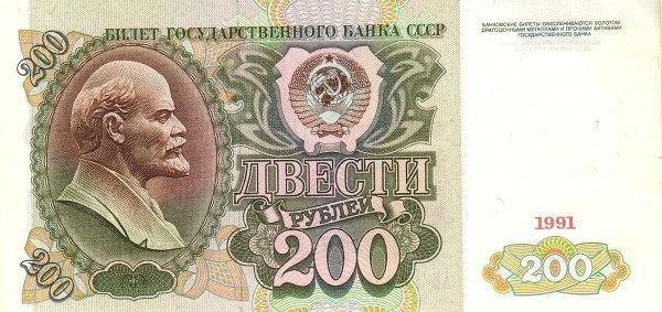 Banconota da 200 rubli