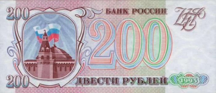 c'erano banconote da 200 rubli