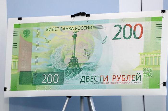 che aspetto ha una banconota da 200 rubli