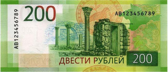 immagine della banconota da 200 rubli