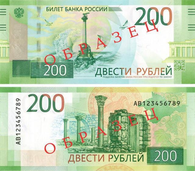 nuove fatture da 200 rubli