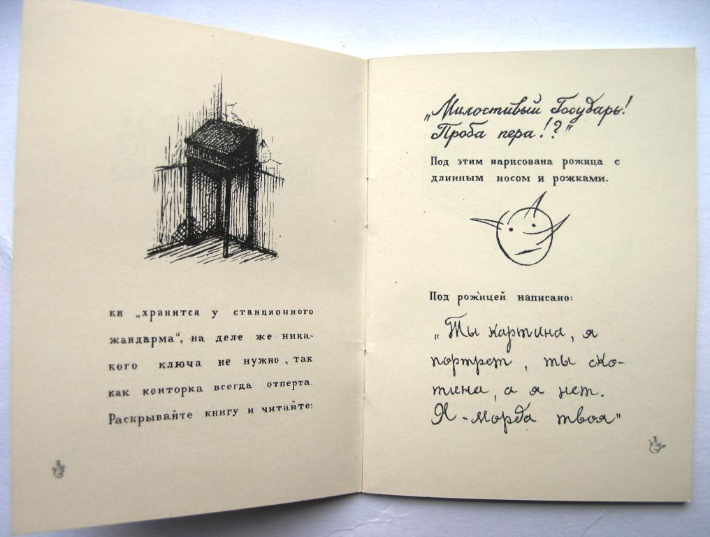 Historia Chekhova