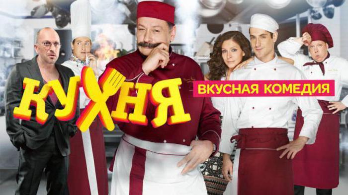 кухненски актьори