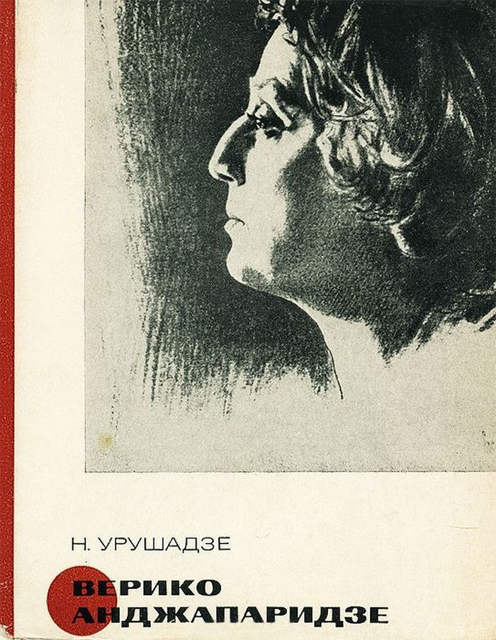 Prenota N. Urushadze sulla grande attrice