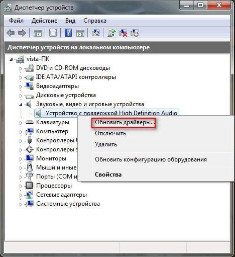 звук настройка на Windows 7 Realtek компютър