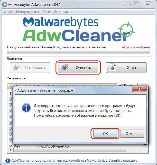 AdwCleaner po rosyjsku