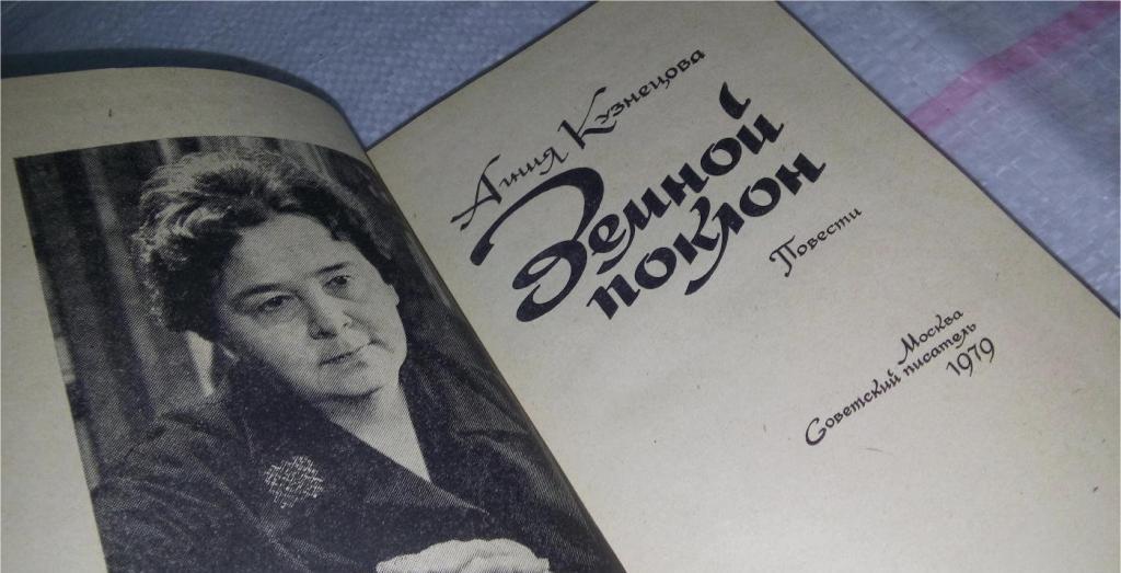 Pisac Agniya Kuznetsova
