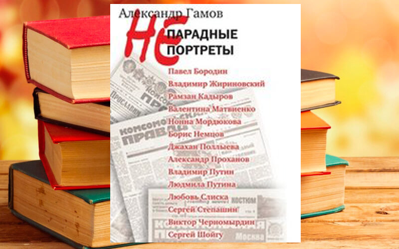 Knjige A. Gamow