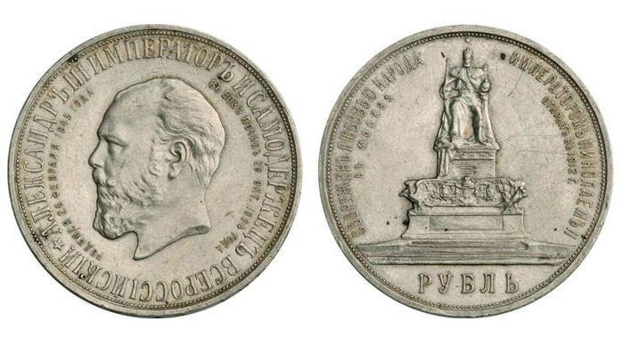 Car Aleksandar treći