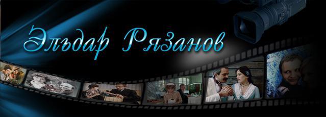 Eldarjev filmografski seznam filmov Ryazan