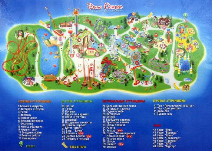 остров парк диво