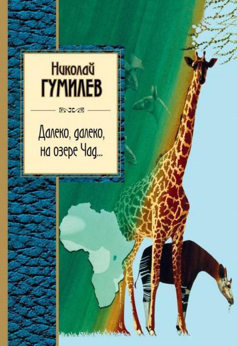 анализ на стихотворение жираф гумильов по план