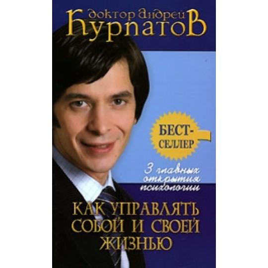Najprodavaniji Kurpatov