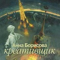 Knjige Anne Borisov