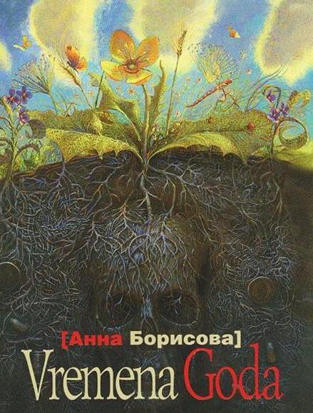 kreativna umjetnica Anna Borisova