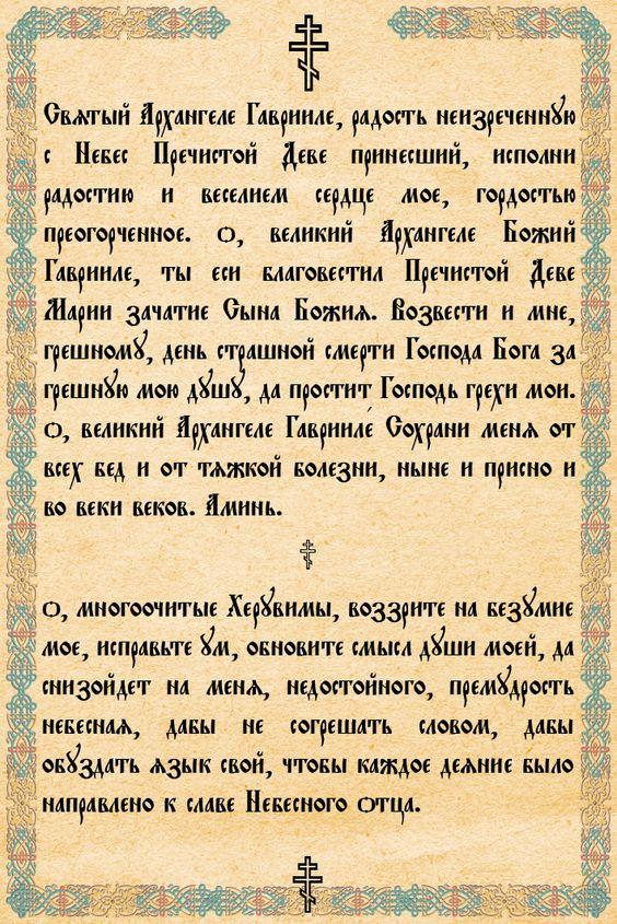 modlitwa do archanioła Gabriela