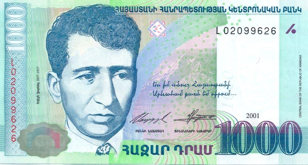 Резултат с изображение за национална валута - драм.