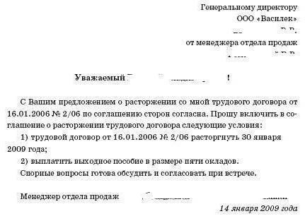 Члан 77. став 1. Закона о раду Руске Федерације