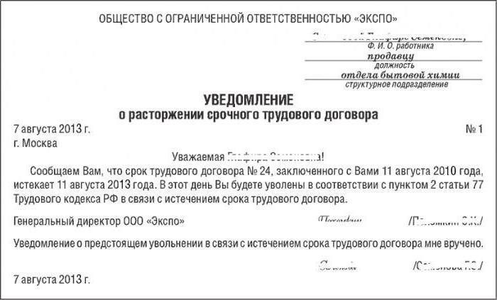 Закон о раду Руске Федерације Члан 77, дио 1
