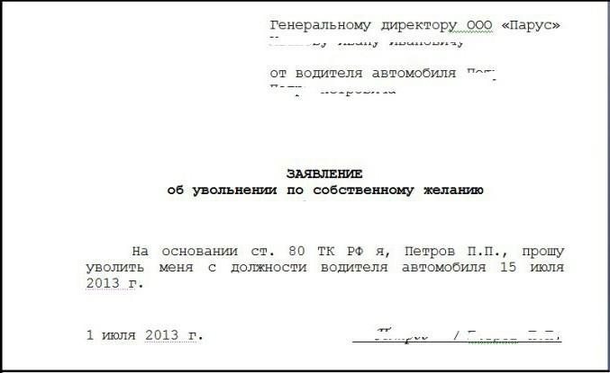 3 Члан 77. Закон о раду Руске Федерације
