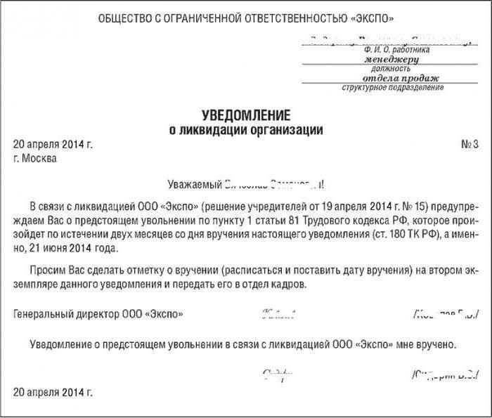 Закон о раду члана 77. Руске Федерације