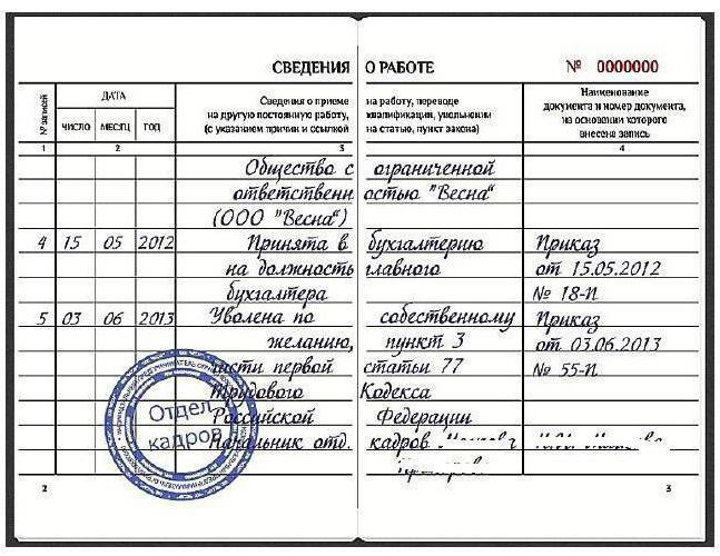 ч 3 ст 77 кодекса дела Руске Федерације