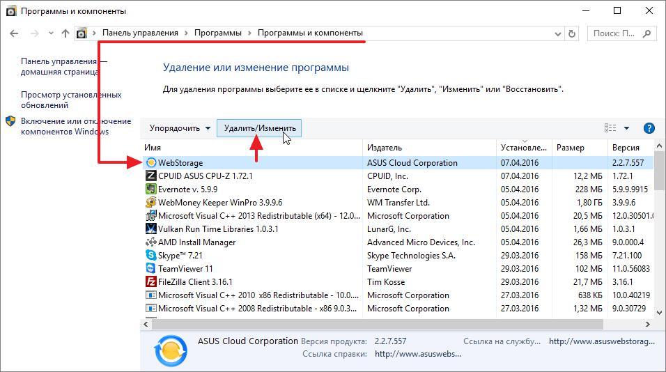 Rimozione standard del programma Webstorage tramite Windows