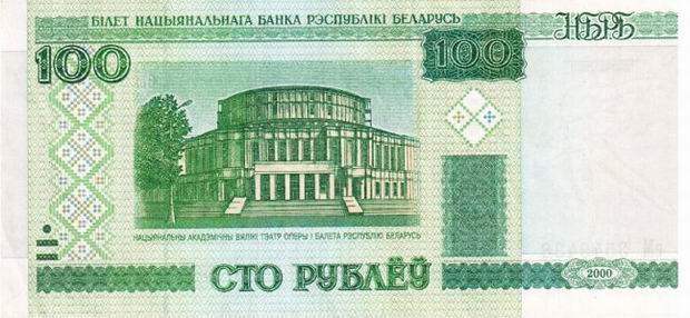 Foto di denaro bielorusso