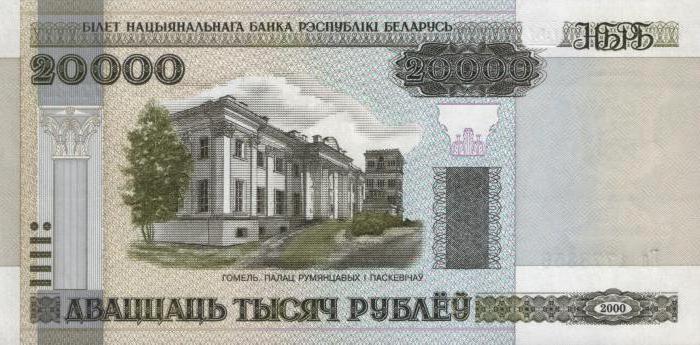 depozita u bjeloruskim rubljima