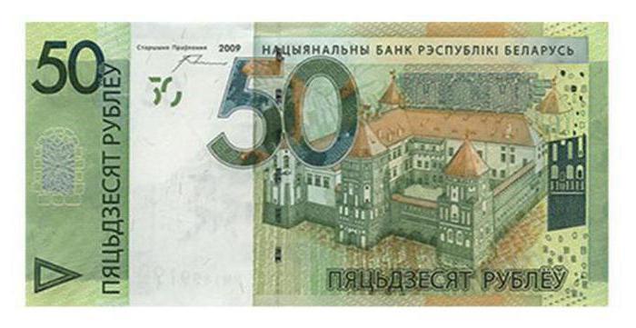 Dinamika bjeloruske rublje
