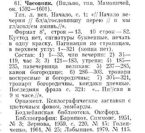 Descrizione bibliografica del libro