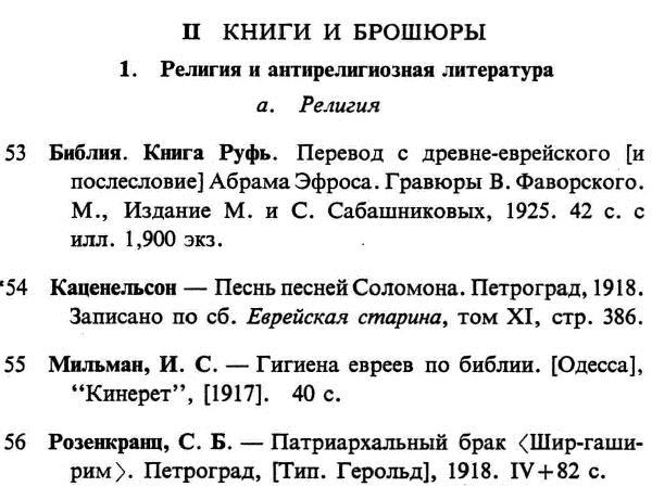 descrizione bibliografica degli esempi di libri