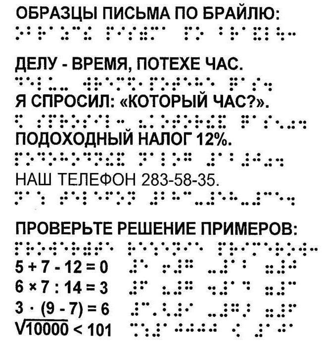 Alfabeto braille in russo