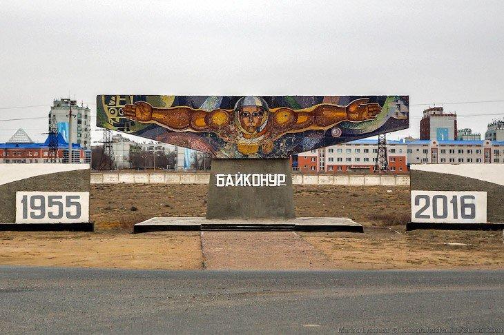 Байконур е космически град