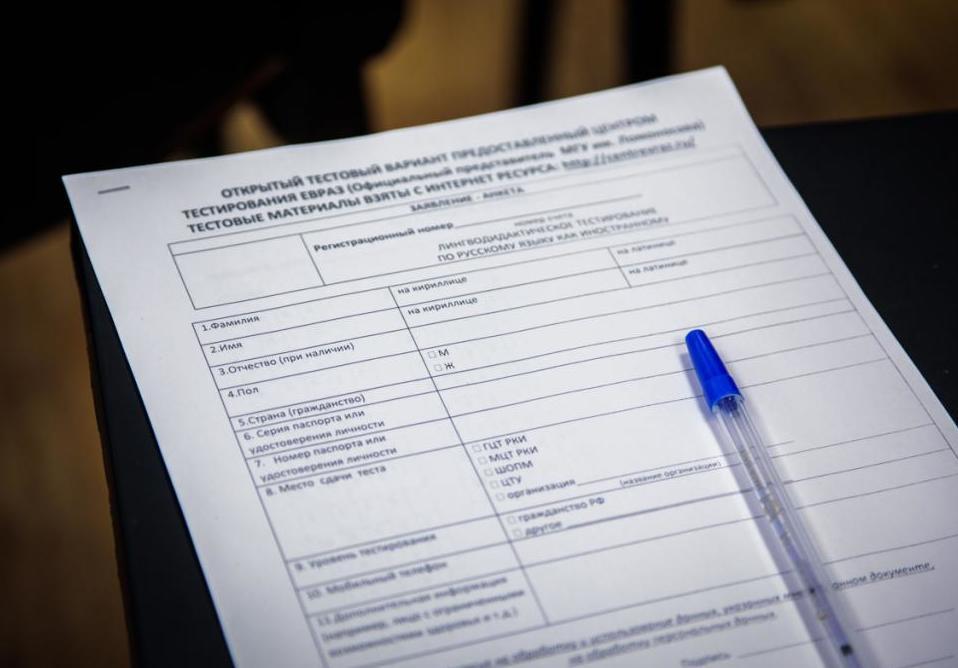 Ispitivanje državljanstva