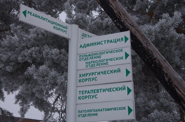 знаци на територията на болницата