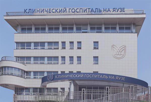 клиничку болницу на иаузи