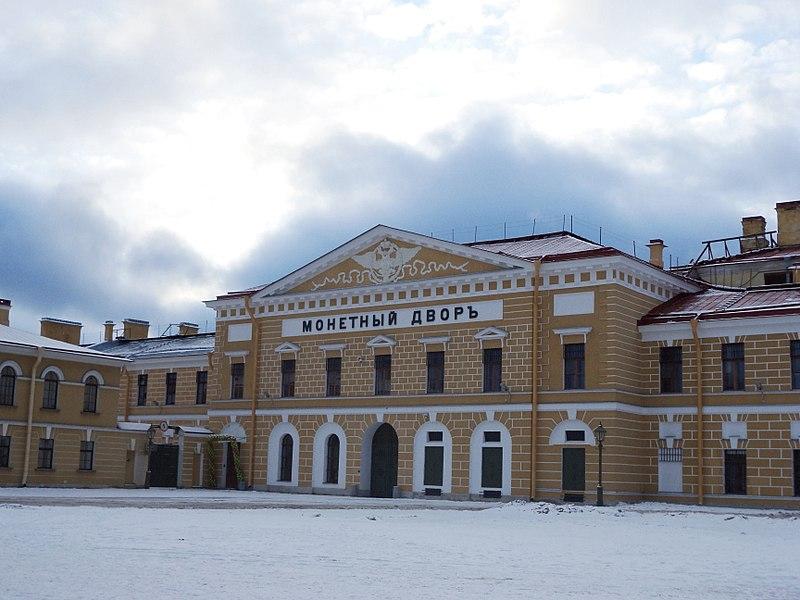 Costruzione della menta di San Pietroburgo (Leningrado)