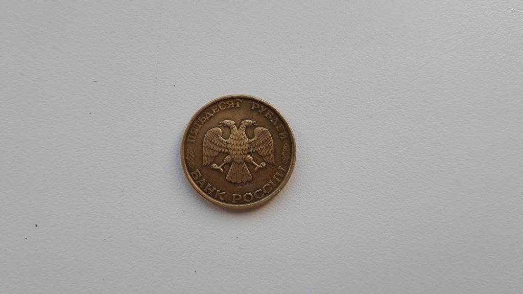 Monete collaterali 50 rubli 1993