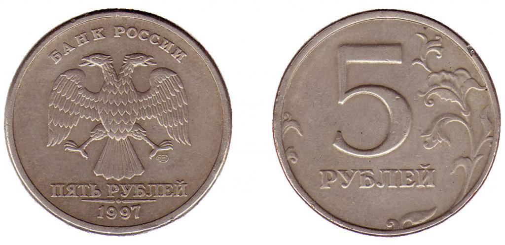 dva novčića od pet rubalja