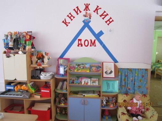 angoli nella scuola materna nel gruppo centrale