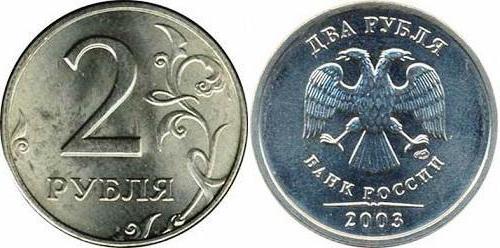 кованица 50 копекса 2003 трошак
