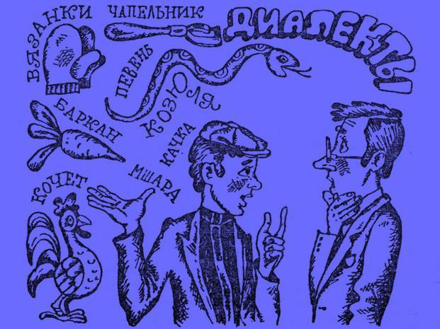 esempi di dialettismi in russo