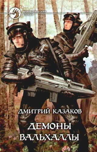 Dmitry Kazakov, biografia