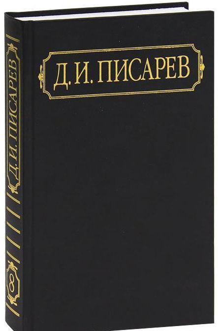 чланак службеник мотивима руске драме