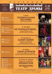 Recensioni di Drama Theater Bryansk