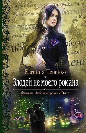 romani Evgenije Chepenko
