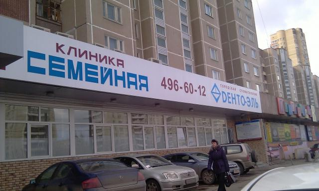 семейство клиника на skhodnenskaya