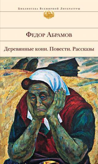Fedor Abramov biografia