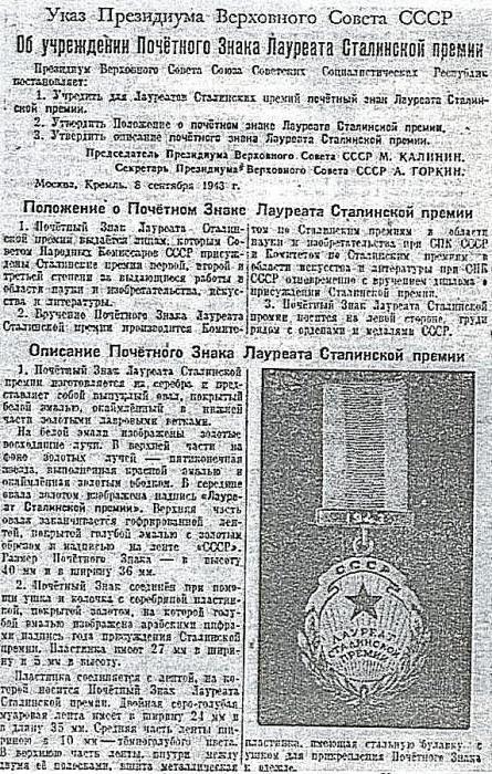 Dobitnici Staljinove nagrade